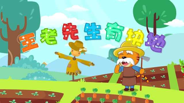 贝乐虎经典儿歌《王老先生有块地》