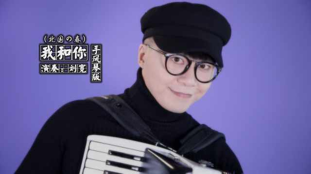 《我和你》——手风琴版
