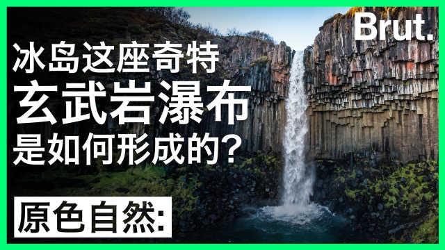 冰岛这座玄武岩瀑布是如何形成的?