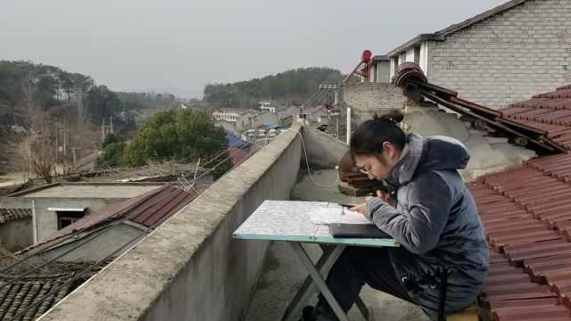 深圳老师爬老家屋顶,找信号上网课