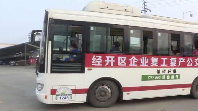 179辆公交专车助力复工,一站直达