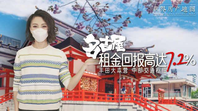 日本名古屋房产划重点!交通最重要