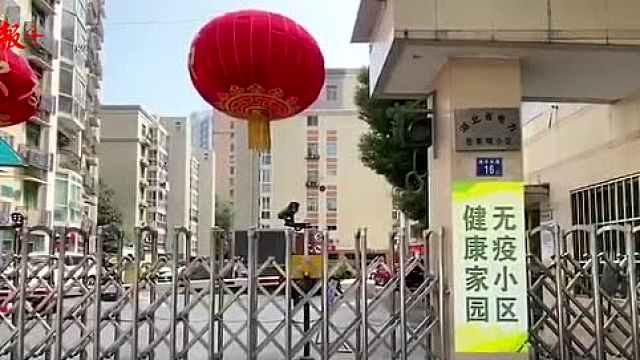 武汉无疫情小区:幕后有同一个秘诀