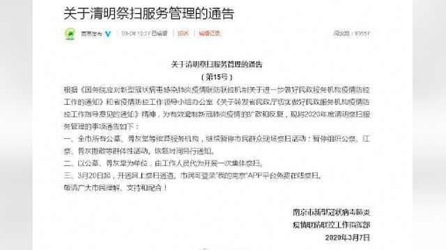 南京暂停清明现场祭扫:可线上祭扫