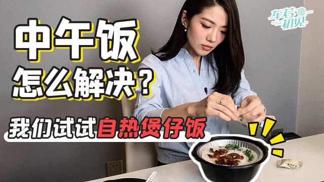 中午饭怎么解决?试试自热煲仔饭