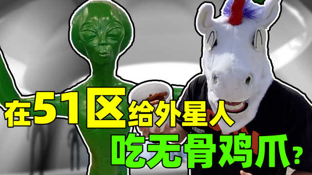 在51区给外星人吃鸡爪?