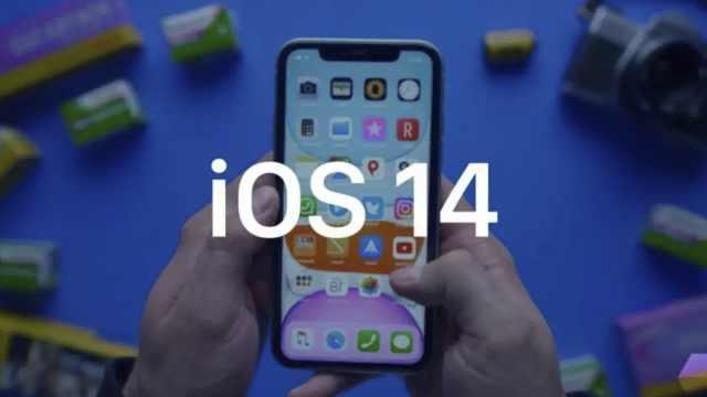 代码曝光,iOS 14有啥可期待的?