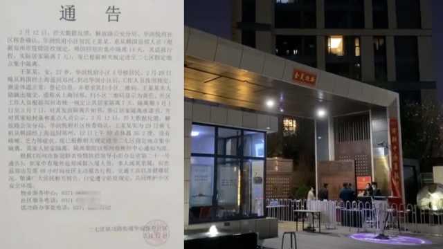 郑州又现瞒报境外行程人员,物业:谎报后少隔离7天