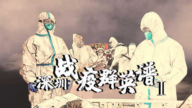 """深圳战""""疫""""群英谱(一):""""不停运""""的地铁人"""