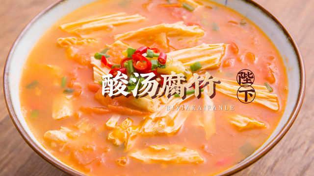 酸酸辣辣的酸汤腐竹,一滴汤都不舍得剩