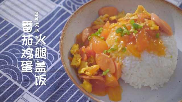 营养减脂第二餐:番茄鸡蛋火腿盖饭