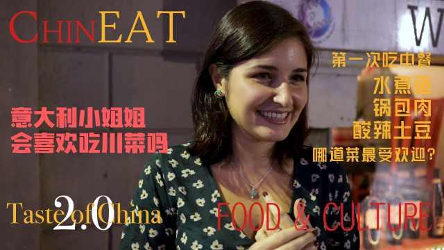 第一次吃川菜的意大利小姐姐会喜欢中国味道吗?