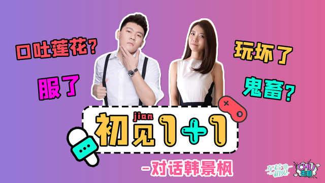 《CHU来聊》之初见1+1:初晓敏对话韩景枫