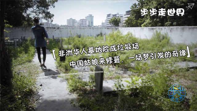 非洲华人墓地险成垃圾场,中国姑娘来修葺