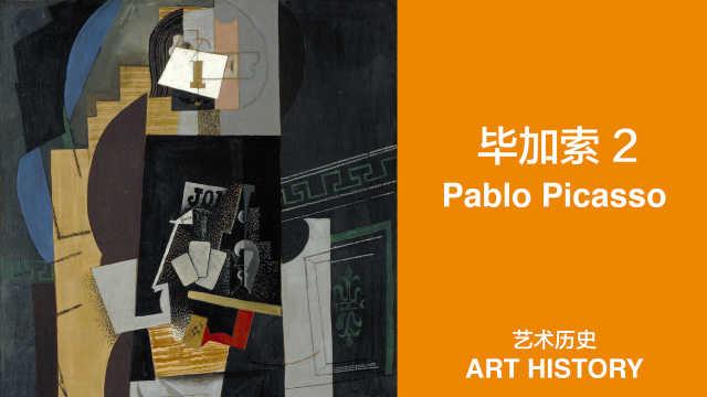 毕加索的破坏精神,成就了他的艺术探索