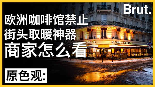 欧洲咖啡馆禁止街头取暖神器,商家怎么看?