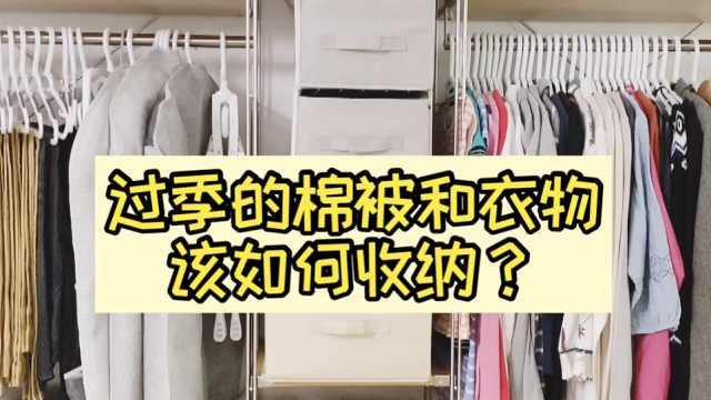 过季的棉被和衣服该怎样收纳