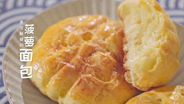 起床吃早餐啦!酥脆的外壳和柔软的心,没有菠萝的菠萝面包