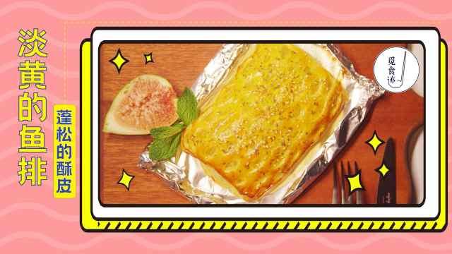 不用去米其林餐厅,在家也能吃星级鱼排!