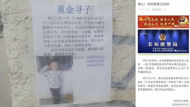 痛心!河南长垣黄河边失踪男童遗体找到,警方确认死亡