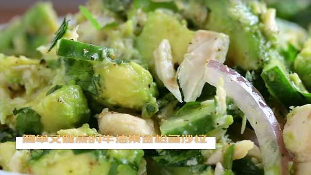简单又健康的牛油果金枪鱼沙拉