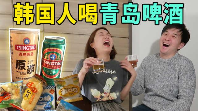 韩国人第一次喝青岛生啤,和韩国买的啤酒简直两个味道?