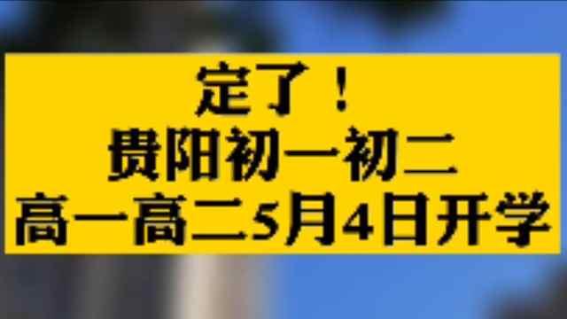 定了!贵阳初一初二、高一高二5月4日开学