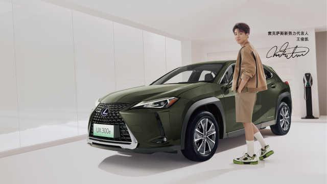 雷克萨斯首款纯电车型UX 300e上市,王俊凯成其代言人
