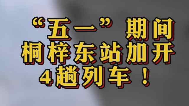"""""""五一""""期间,桐梓东站加开4趟列车!"""
