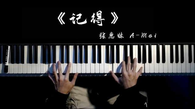 张惠妹/林俊杰《记得》:谁还记得是谁先说,永远的爱我!