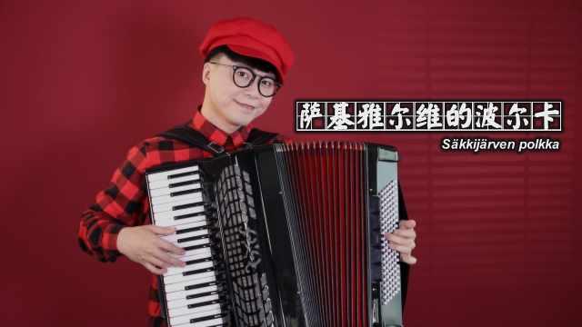 《萨基雅尔维的波尔卡》——手风琴独奏