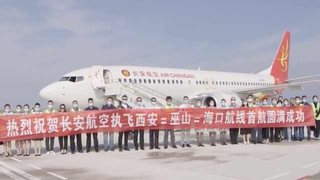 山顶起飞海边降落,重庆巫山机场开通到海口航线