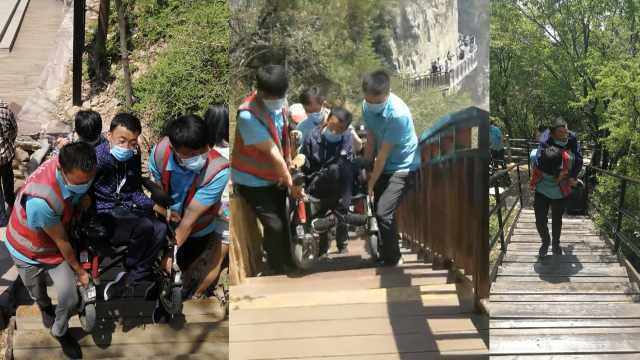 圆梦!景区派6人抬轮椅游客上下山:他一直想来逛逛