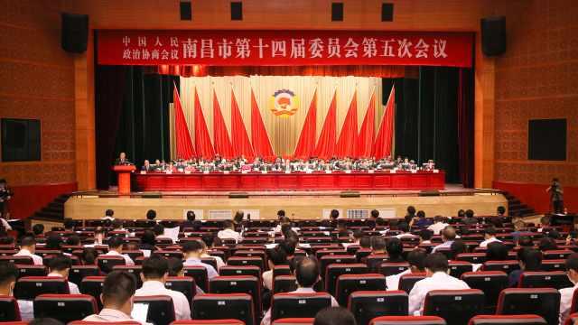 市政协十四届五次会议今日开幕