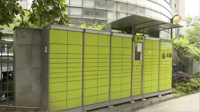 丰巢称将索赔停用快递柜小区:严重违约,造成巨大损失
