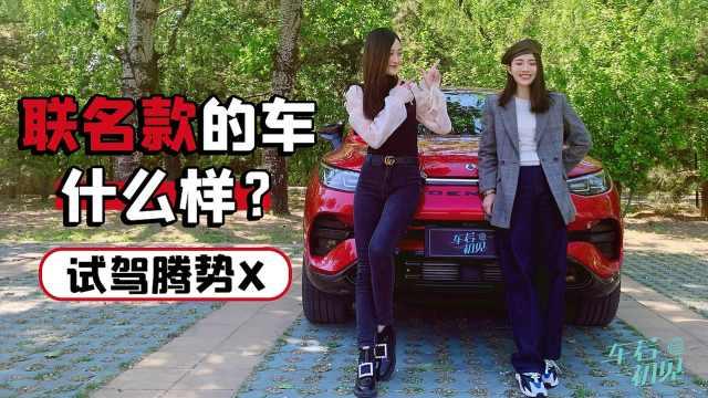 初晓敏:联名款的车什么样?晓敏试驾腾势X