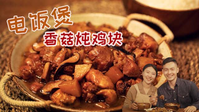 懒人福音!简单易上手的电饭煲香菇炖鸡块,简直让人无法抗拒