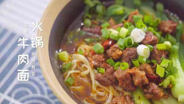 一碗火锅牛肉面开启的清晨,辣出一天的元气满满!