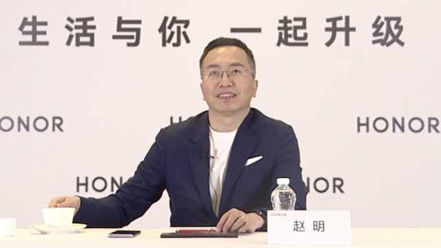 荣耀总裁赵明:要习惯被蹭热度,期待友商快速跟进