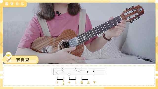 【尤克里里】《爱你》尤克里里弹唱教学