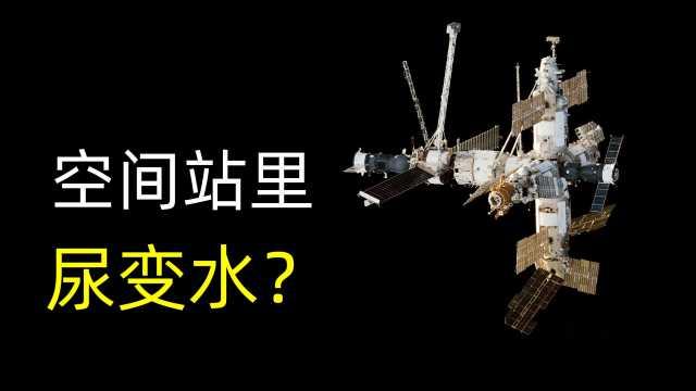 在国际空间站里,一定会喝到尿液净化而来的水吗?