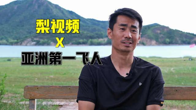 """专访""""亚洲翼装飞行第一人"""":我们应该对极限运动心存敬畏"""