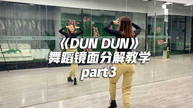 《DUN DUN》舞蹈镜面分解教学part3