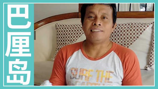 我们的战争丨巴厘岛旅游业休克:疫情比2002恐怖袭击更可怕