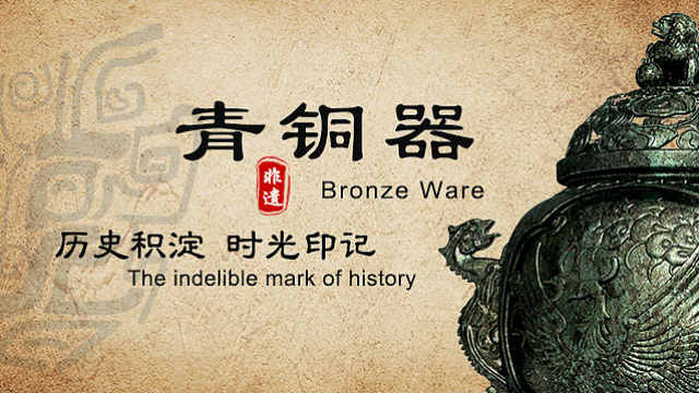 青铜器:历史积淀,时光印记