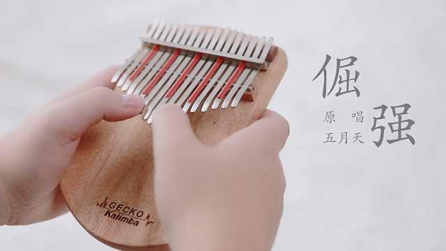 五月天《倔强》卡林巴拇指琴演示