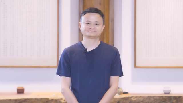 马云:世界最需要的变革是教育,希望杭师大成为最好师大