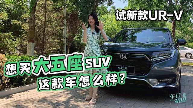 初晓敏:想买大五座SUV,这款车怎么样?晓敏试新款UR-V