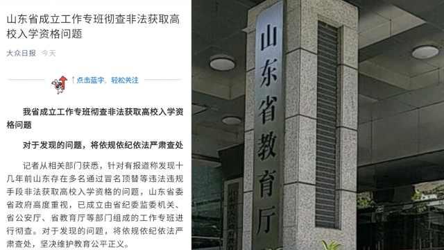 山东成立工作专班彻查冒名顶替入学问题:纪委监委公安厅介入