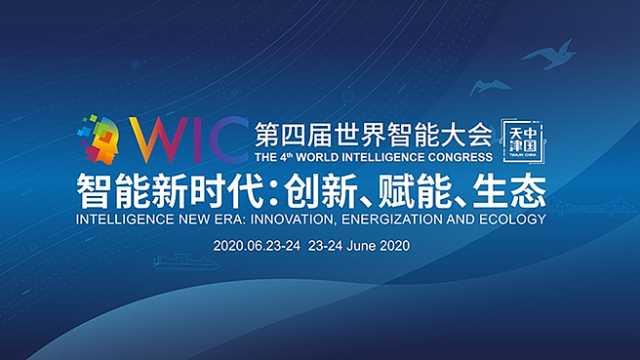 云端上的AI盛会:第四届世界智能大会即将开幕